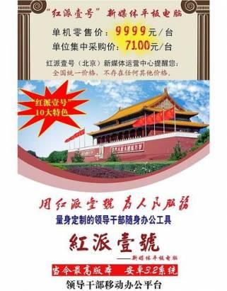 知彼知己,台灣領導人也應該有一部的平板 - 紅派壹號