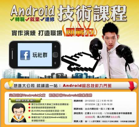 2012 Android綜合技術入門班- 2/22、2/24開課