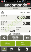 Endomondo Sports Tracker - 好用的運動助理