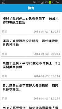 連海外人士都喜愛的新聞APP : 輕新聞