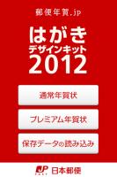 iPhone App推薦:《はがきデザインキット》設計日本風賀年卡超簡單