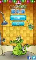 Where's My Water - 小鱷魚需要你的幫忙
