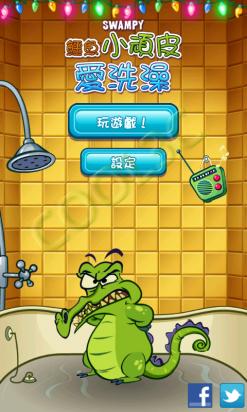 Where's My Water?  - 小鱷魚需要你的幫忙