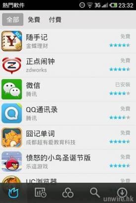 Meizu MX 網頁瀏覽篇