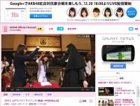 就是今天五點~ Google+ 與 Youtube 將轉播 AKB48 紅白表演