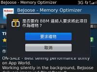 BlackBerry App World 3.1 更新推出,終於可以支援 WiFi 連線與要求禮物