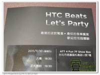 『體驗』具備 4.7 吋螢幕與 Beats Audio 的智慧型手機 -- HTC Sensation XL