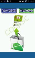 Old Market - 使用舊版Market購買軟體