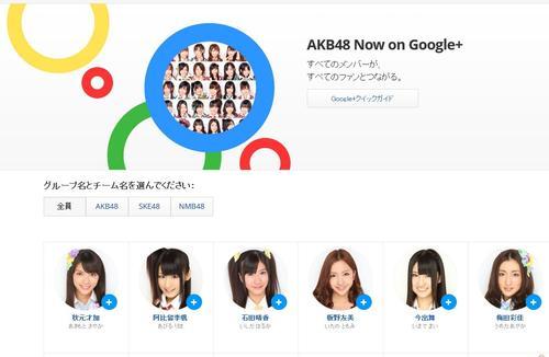 AKB48降臨Google+