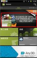 如何下載 Android Market 慶祝一百億次下載的 App 大放送(需 Rooted)