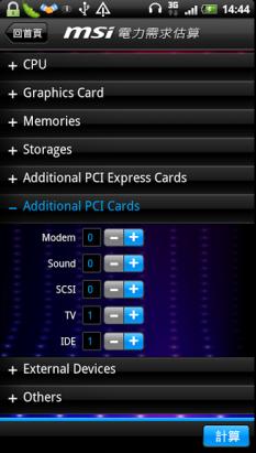 MSI+ - 採購電腦必備實用APP