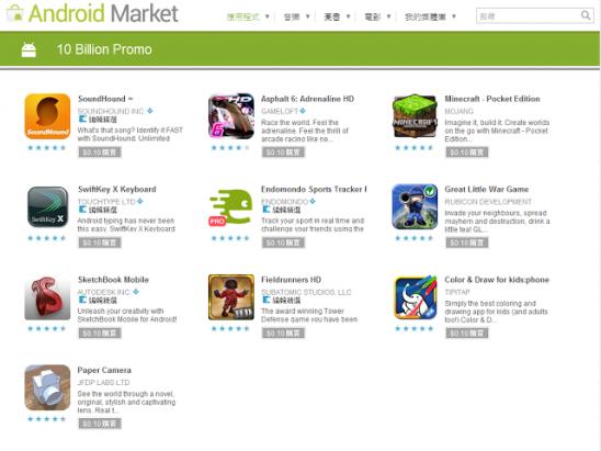 Android Market精選付費程式大特價