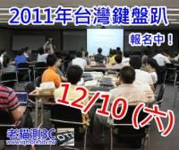 2011年12月10日,周六,iqmore辦的台灣鍵盤趴