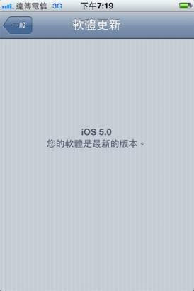100年資訊月:Apple iPhone 4 智慧型手機