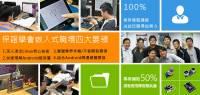 [2013.4.17]嵌入式Android系統開發就業課程
