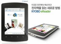 天阿! Mirasol 終於被用在市售的電子閱讀器了 O_o