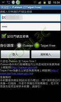 快速登入 iTaiwan - 免費熱點連網快手