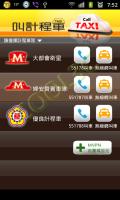 叫計程車 - 用手機call小黃