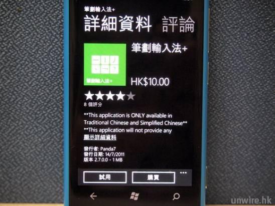 Nokia Lumia 800 動手玩(操作篇)