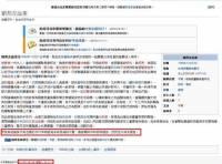 Wiki的動作很迅速,已加入吳志揚提告訊息。生者傳記爭議不知會不會再起
