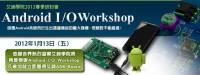 【2011年艾鍗學院秋季研討會】Android I O Workshop