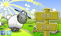 Clouds Sheep - 緩慢地做個牧羊人