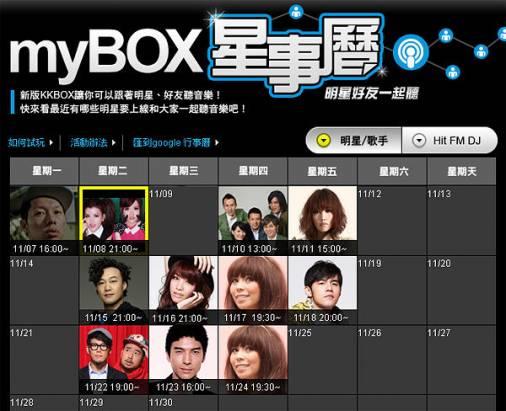 myBOX 一起聽功能,用音樂來交朋友