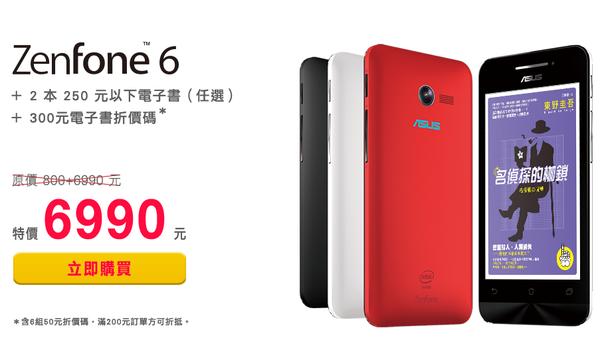 ASUS ZenFone 真的很夯 而且買了還送電子書