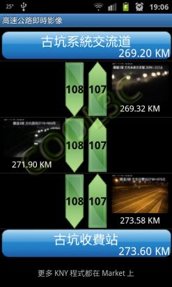 高速公路即時影像 - 關心路況的好工具
