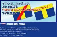 不要再問我有沒有點數卡了!日本消費者自製「我沒帶」卡片