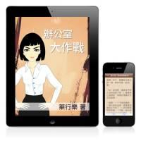 職場奮鬥小說《辦公室大作戰》for iOS