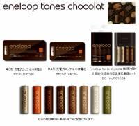 Sanyo Eneloop電池紀念版又來了!這次是甜甜的巧克力風
