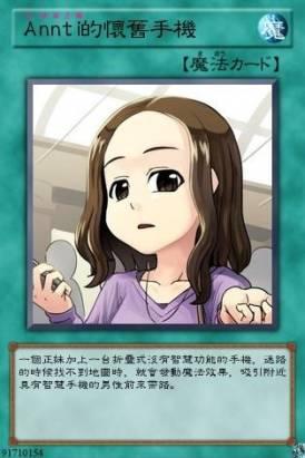 「我將蘋妹與科妹作為祭品,召喚Annti!」一起來玩遊戲王卡片產生器