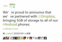 HTC大放送,Android 使用者免費贈送 5GB Dropbox 空間!
