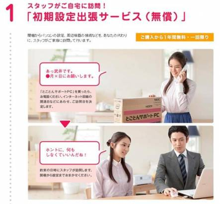 NEC推出初學者筆記電腦,強推居家售後服務