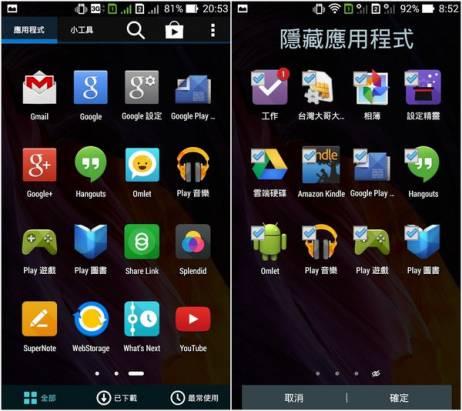 全新UI設計 ASUS ZenFone 5開箱實測