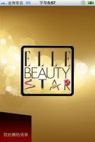 週年慶衝阿之『美妝行動購』app 分享