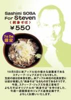 日本麵店推出「sashimi SOBA For Steven」限量餐點