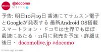才發表的 Galaxy Nexus,NTT DoCoMo 宣布11月準備開賣