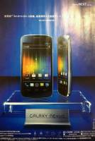 Samsung Galaxy Nexus 完整規格流出?