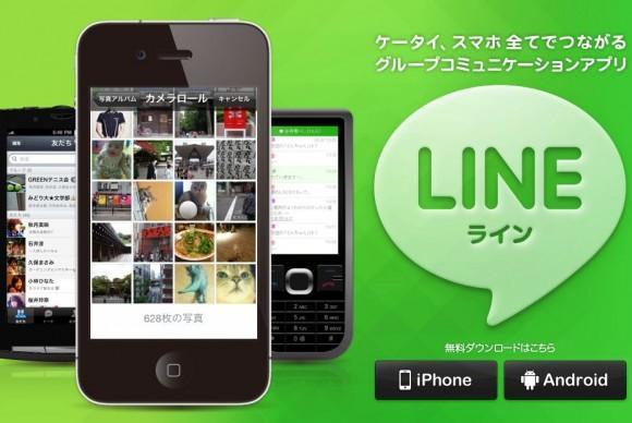 【香港】Line 的迷思大破解