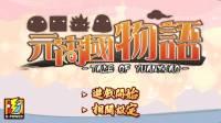 劇情遊戲當道-【元宵國物語】於中華電信Hami上架