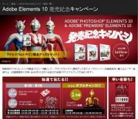 Adobe x 超人力霸王有沒有搞頭?
