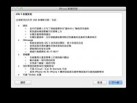 好 iOS 5,不升嗎?