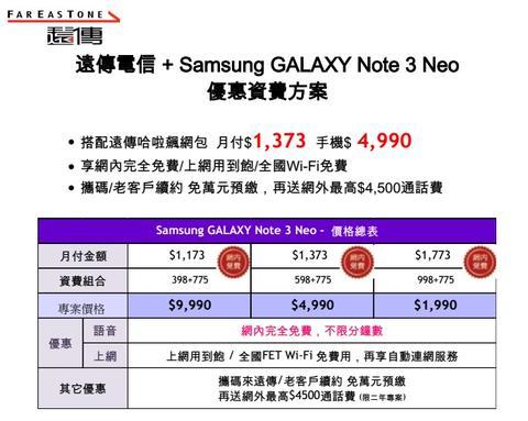 搭載 Hexa Core 六核處理器與支援 LTE Cat 4 ,三星推出 Galaxy Note 3 Neo