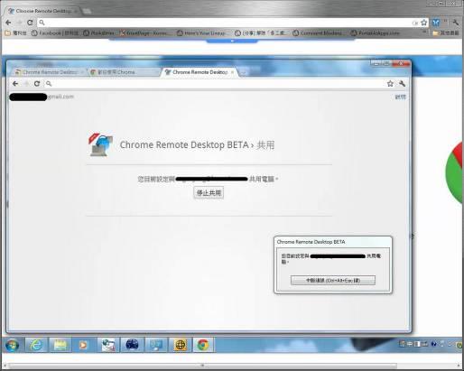 Google Chrome 外掛,讓你輕鬆遠端遙控電腦(Chrome Remote Desktop)