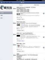 iPad 版 Facebook 出來了