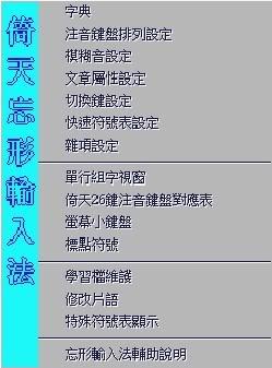 ★★ 倚天忘形輸入法99 ★★