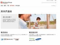 看來台灣會有Samsung的Windows Phone 7.5手機呢