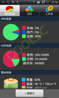Android助手 - 調校你的手機
